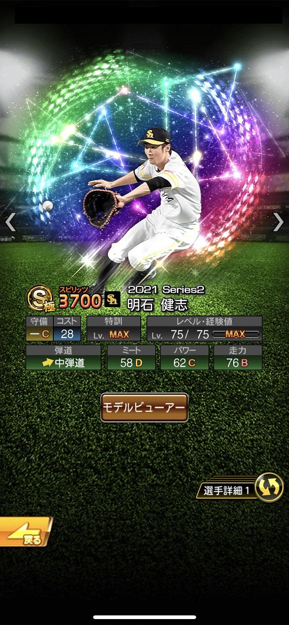 明石健志 2021フランチャイズプレイヤー