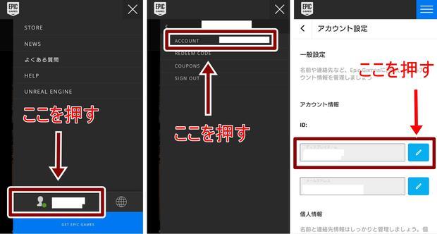 できない 入力 ネーム ナイト フォート ディスプレイ 【フォートナイト】名前変更のやり方