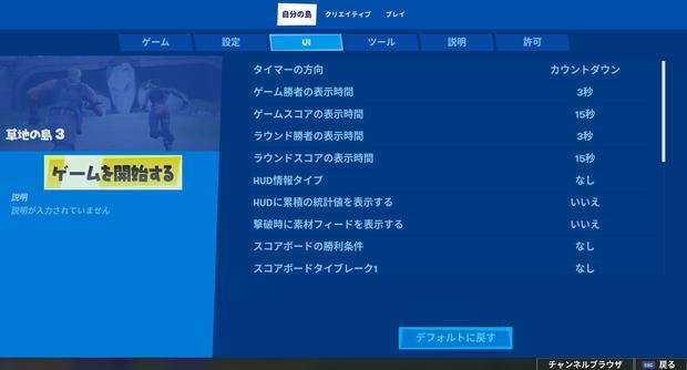 表示 フォート ナイト 武器 【フォートナイト】pingをプレイ画面に表示する設定方法