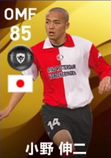 ウイイレ2021】小野伸二(レジェンド)のレベマ能力値比較!日本の天才 ...