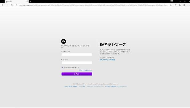 eaメールアドレスとパスワード