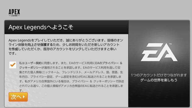 apexユーザー契約