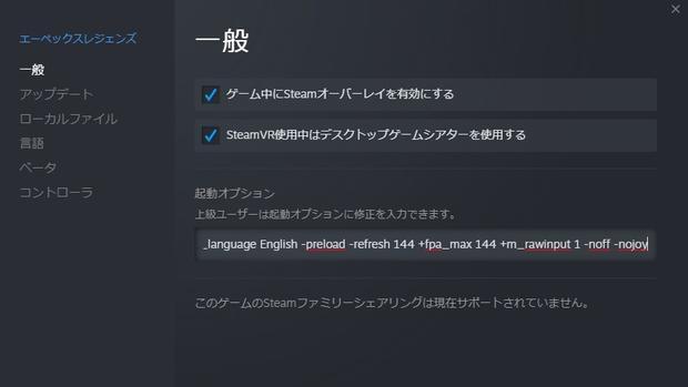 Steam起動オプション