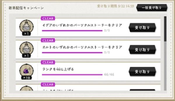 新章配信キャンペーン6