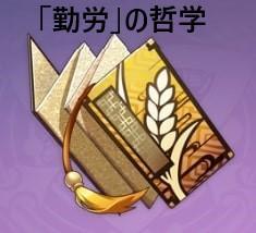原神フータオ(胡桃)天賦レベルアップ