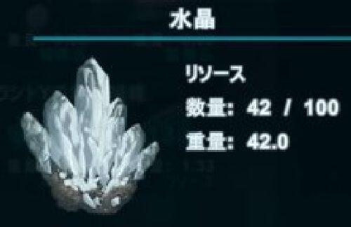 水晶 Ark バルゲロ