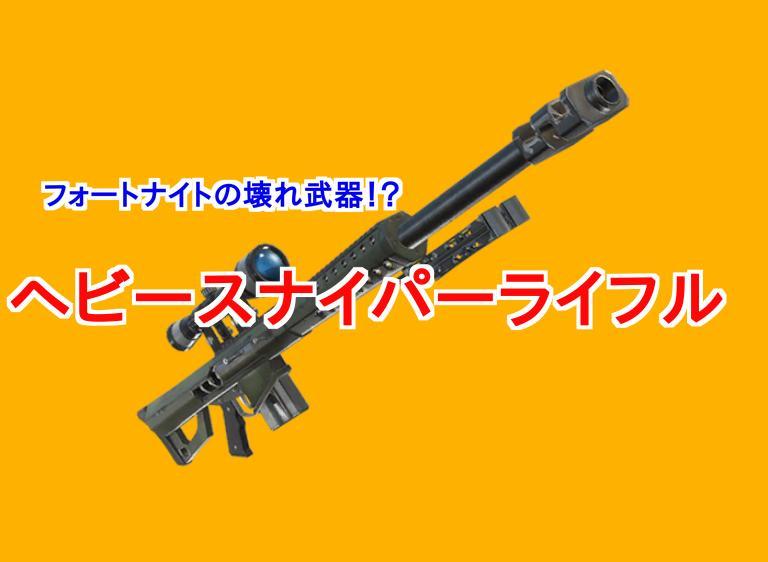 武器 フォート ナイト 最強
