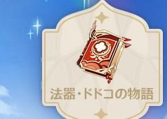 ☆4武器「ドドコの誓い」