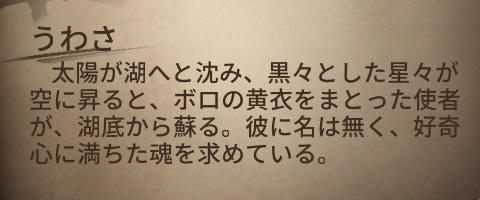 第五人格 ストーリー