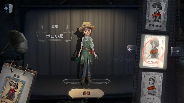 第五人格 庭師 エマ