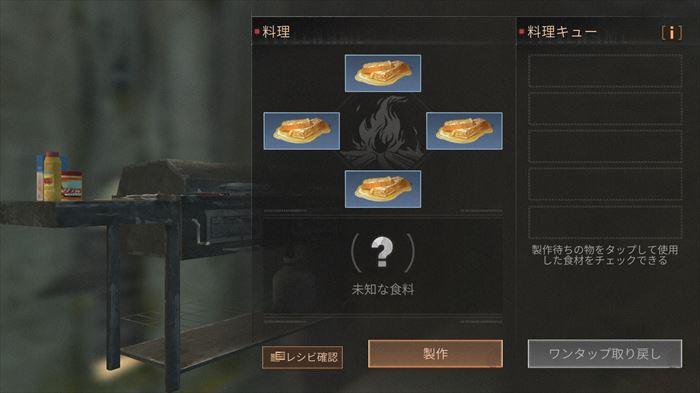 レシピ 料理 ライフ アフター
