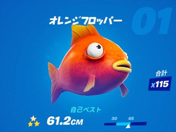 フォートナイト 魚図鑑
