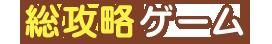 総攻略ゲームロゴ